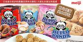 日本meiji明治貓熊夾心餅乾 [JP77108256]千御國際