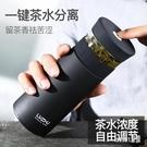 茶水分離泡茶帶蓋保溫杯男士大容量可喝水女韓版個性簡約杯子 LR14016【Sweet家居】