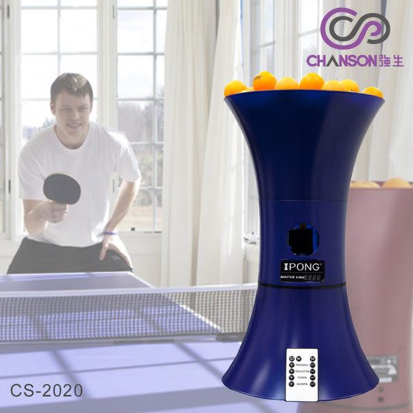 V300 頂級桌球發球機(CS-2020)