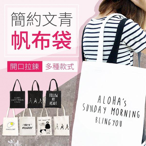 韓版帆布手提袋【HOS812】正韓百搭側背包書包手提包拉鍊環保購物袋平面袋帆布袋大容量#捕夢網