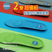 [Footer] 旋壓抗引機能鞋墊 2雙特惠組  ;蝴蝶魚戶外