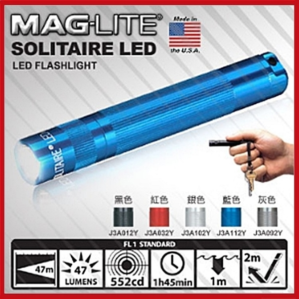 MAG-LITE SOLITAIRE LED小手電筒【AH11057】99愛買小舖