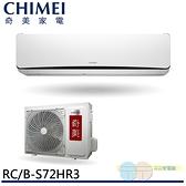 限桃園以北含標準安裝◎CHIMEI 奇美 一對一變頻分離式 冷氣 空調11-14坪 RC-S72HR3/RB-S72HR3