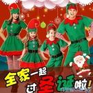 聖誕節親子服裝成人兒童cos綠色精靈表演服幼兒園男聖誕老人套裝 交換禮物