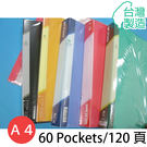 雙德 A4資料簿 PP資料本 SD-60 主色板(60入) 120頁 MIT製 /一本入{定150} 台灣製造