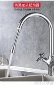 全銅防濺水龍頭廚房通用延伸器過濾噴頭增壓節水起泡器加長花灑嘴 moon衣櫥