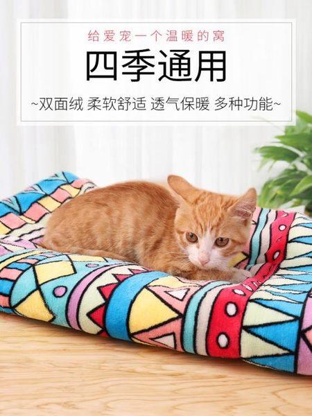 狗狗毛毯貓咪墊子睡墊秋冬耐咬寵物被子加厚毯子床墊棉墊貓窩狗窩