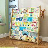書櫃 兒童書架實木簡易幼兒園卡通小學生省空間多功能落地繪本寶寶書架 莎拉嘿幼