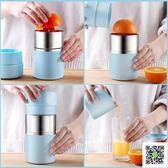 榨汁機 橙子汁榨汁機手動榨汁機迷你榨汁杯簡易榨汁機家用水果小型榨汁器 一件免運