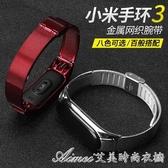適用小米手環3/4腕帶米蘭尼斯磁吸 小米3/4nfc版智慧運動替換帶個性男女潮三珠金屬不銹鋼錶帶