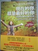 【書寶二手書T2/心靈成長_NGL】現在的你就是最好的你_寺田和子