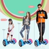 平衡車 超盛10寸電動雙輪兒童智慧自平衡代步車成人兩輪體感車成年平衡車 mks韓菲兒