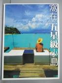 【書寶二手書T3/旅遊_XEN】窩在五星級小島_唐Don Schumann