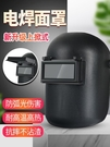 電焊面罩 臺式頭戴電焊面罩具輕便翻蓋上翻玻璃氬弧焊燒焊焊工防護帽盔變光
