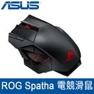 【免運費】ASUS 華碩 ROG Spatha 無線/有線雙模 電競滑鼠