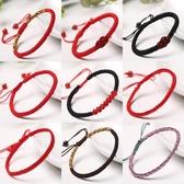 生日禮物 本命年紅繩手鍊黑繩平安結男女款民族風飾品 情人節禮物