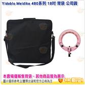 Yidoblo Meidike 480系列 18吋 背袋 公司貨 環形LED美光燈 Godox Led1000 LED500 適用