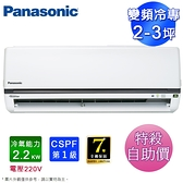 Panasonic國際牌2-3坪一級變頻冷專分離式冷氣CS-K22FA2+CU-K22FCA2(電壓220V)~自助價