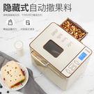 Donlim/東菱 DL-TM018面包機家用全自動多功能智慧撒果料和面蛋糕 IGO 220V 下單就送通用轉接頭