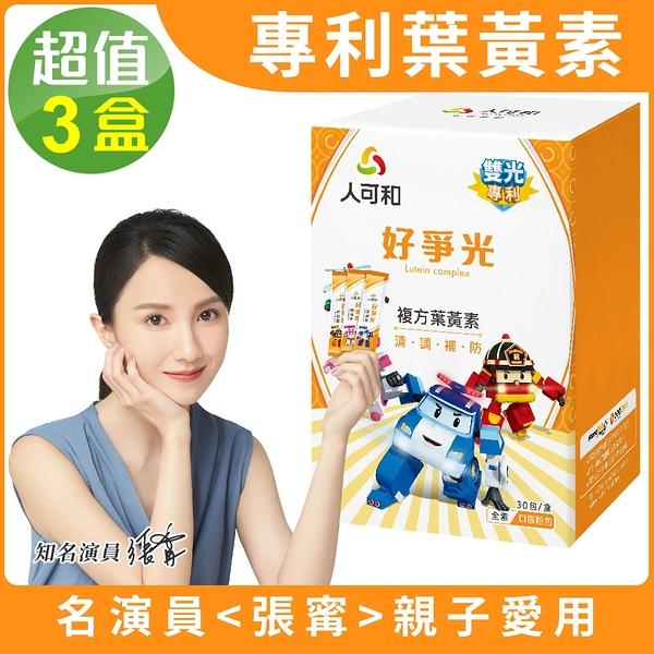 【人可和】好爭光葉黃素-波力版(30包x3盒,共90包)-金盞花萃取兒童葉黃素婦幼懷孕哺乳適用