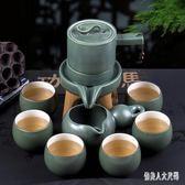 茶具套裝中式復古喝茶半全自動懶人石磨茶壺功夫茶杯泡茶器 qw4262『俏美人大尺碼』TW