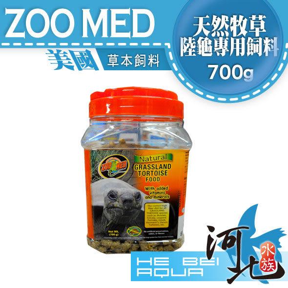 [河北水族] 美國 ZOO MED 天然牧草陸龜專用飼料 700g