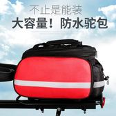 自行車包馱包腳踏車后貨架包駝包騎行裝備大容量尾包后座包【極簡生活館】