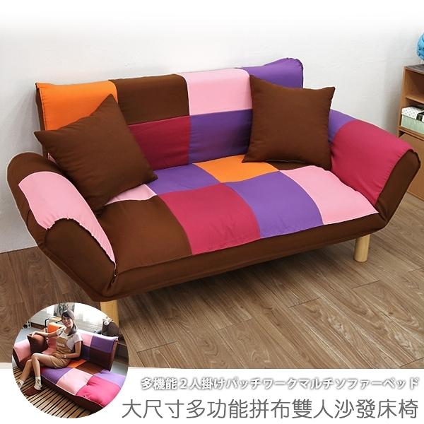 雙人沙發 沙發床 貴妃椅《大尺寸多功能拼布雙人沙發床椅》-台客嚴選