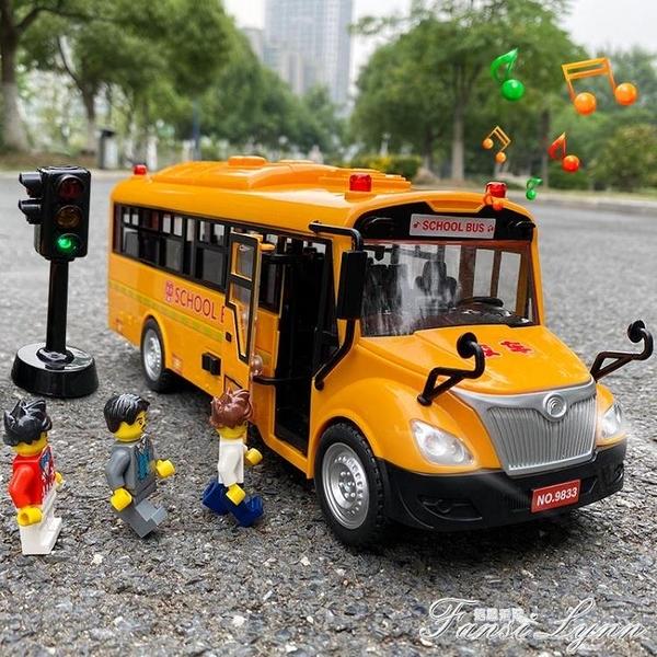 校車大號男孩男童兒童玩具車模型汽車仿真公交車開門寶寶巴士玩具 聖誕節全館免運