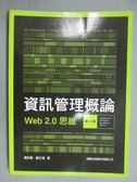 【書寶二手書T3/大學資訊_ZJF】資訊管理概論WEB 2.0思維_湯宗泰,劉文良