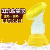 吸奶器 母乳收集器采集器 手動吸奶器 集奶器 接奶器 硅膠擠奶器
