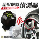 【AE053】《無線藍芽!胎壓檢測器》藍芽胎壓檢測儀 點菸孔 輪胎胎壓 汽車胎壓檢測器 胎壓監測器