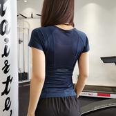 瑜伽服 網孔透氣速幹運動短袖上衣女緊身彈力修身顯瘦健身房訓練瑜伽T恤