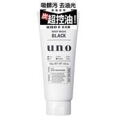 UNO 新 炭洗顏 洗面乳 130g