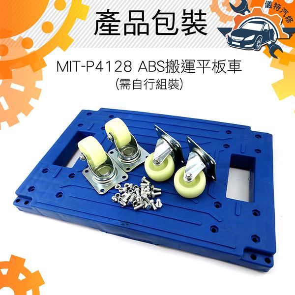 《儀特汽修》MIT-P4128平面烏龜車 忍者龜 ABS搬運平板車 平板車 棧板車 搬運車 台車