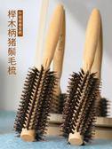 梳子 捲發梳子內扣吹造型理發店專用圓滾梳子女家用防靜電  瑪奇哈朵