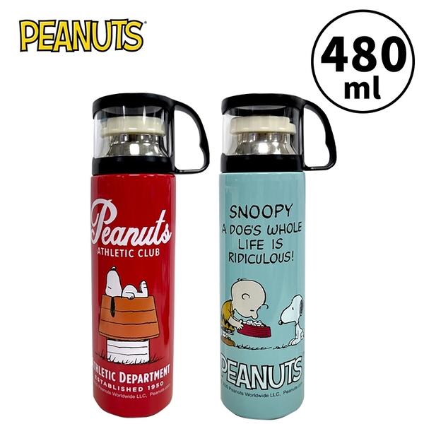 【正版授權】史努比 杯蓋型 保溫瓶 480ml 不鏽鋼保溫瓶 隨身瓶 保冷瓶 水壺 Snoopy 800218 800225