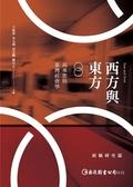 (二手書)西方與東方:高承恕與臺灣社會學(經驗研究篇)