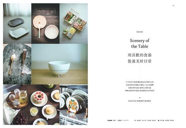 小日子享生活誌 9月號/2017 第65期:用喜歡的食器 裝進美好日常