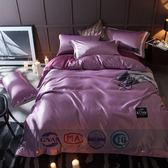 歐式公主風冰絲夏季床上用品四件套雙人簡約床笠全棉棉質床單被套【限時八折】