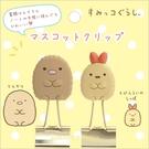 asdfkitty*日本san-x角落生物炸豬排+炸蝦造型2入長尾夾/燕尾夾/文件夾/留言夾
