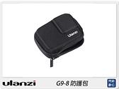Ulanzi G9-8 防護包 適用於運動相機 Gopro HERO9(G98,公司貨)