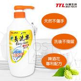 (特價) 台酒生技 易洗樂抑菌洗潔精 720ml | OS小舖