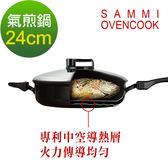 韓國進口Sammi Ovencook 氣熱煎鍋/平底鍋24cm
