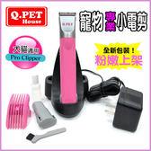 *KING WANG*Q.PET 專門家小電剪-DD-BS-20~新款粉色上架!!