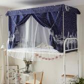 蚊帳學生宿舍床簾一體式全封閉寢室上鋪下鋪遮光布簾子床圍兩用