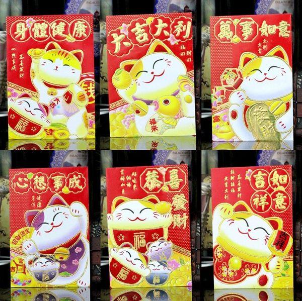 紅包袋 Q版招財貓 小號紅包 一包6入不同案 想購了超級小物
