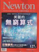 NEWTON牛頓科學雜誌 5月號/2018 第127期:美麗的無窮算式