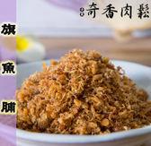 奇香肉鬆肉乾-旗魚脯(小份)(休閒食品 年節食品 禮盒 伴手禮 禮品含運 特價 好吃)