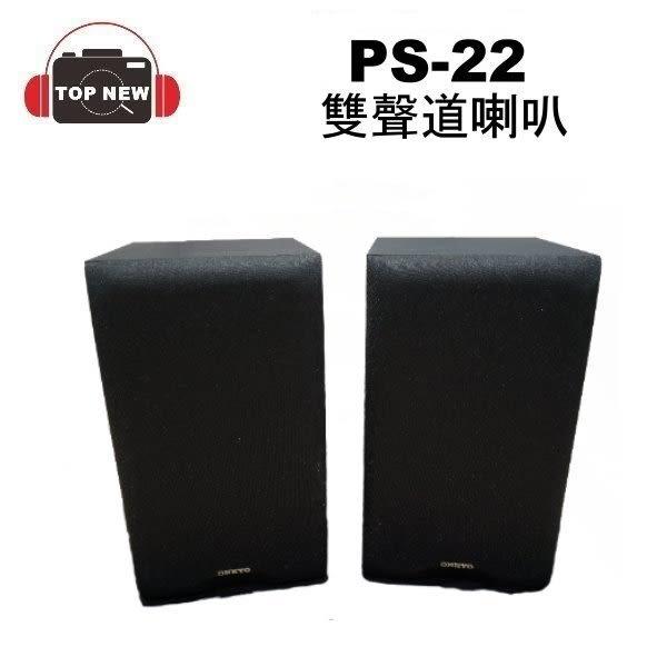 [福利品] ONKYO PS-22 雙聲道喇叭 音響 被動式 喇叭 非新品 台南-上新